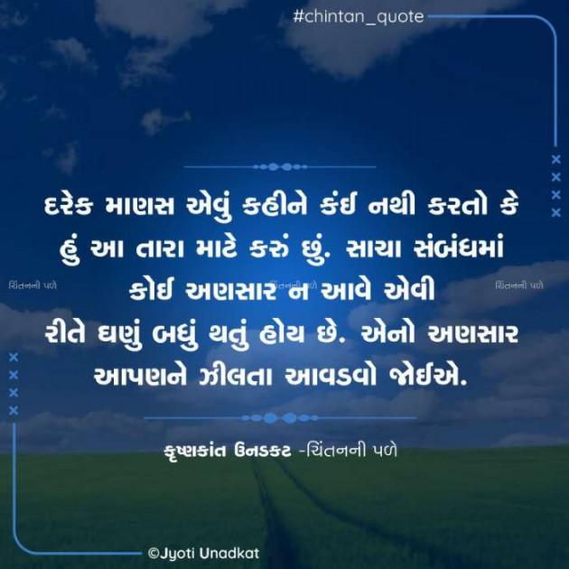 Gujarati Quotes by Krishnkant Unadkat : 111633115