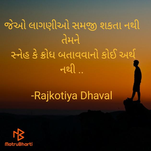 Gujarati Motivational by Rajkotiya Dhaval : 111633351