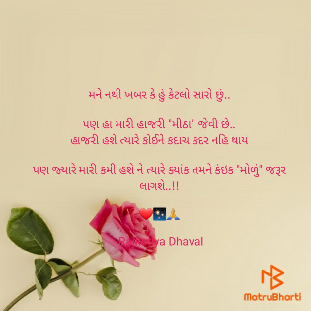 Gujarati Motivational by Rajkotiya Dhaval : 111633352