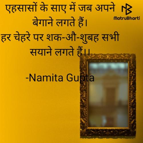 Post by Namita Gupta on 26-Dec-2020 02:07am