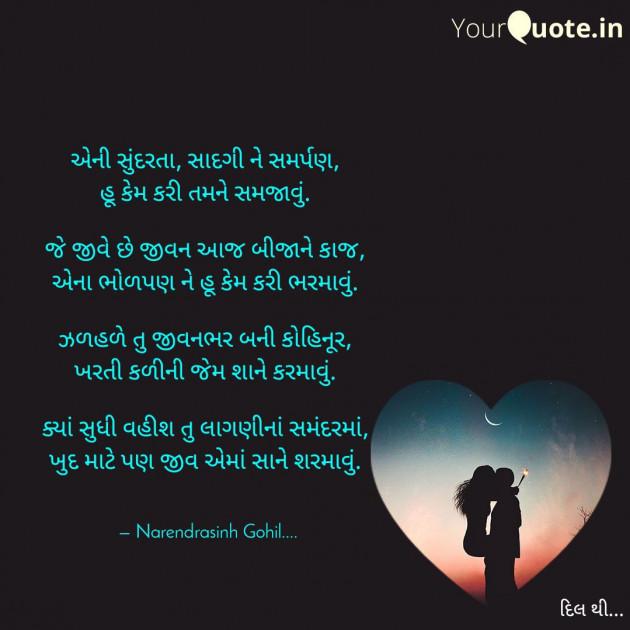 Gujarati Poem by Gohil Narendrasinh : 111633660