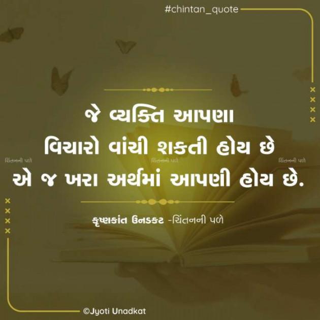 Gujarati Quotes by Krishnkant Unadkat : 111633689