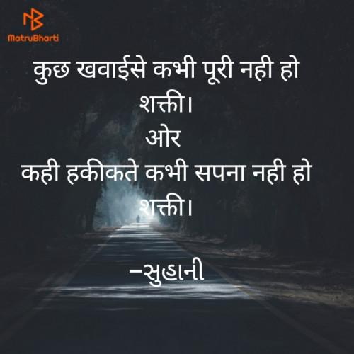 Post by સુહાની on 26-Dec-2020 02:53pm