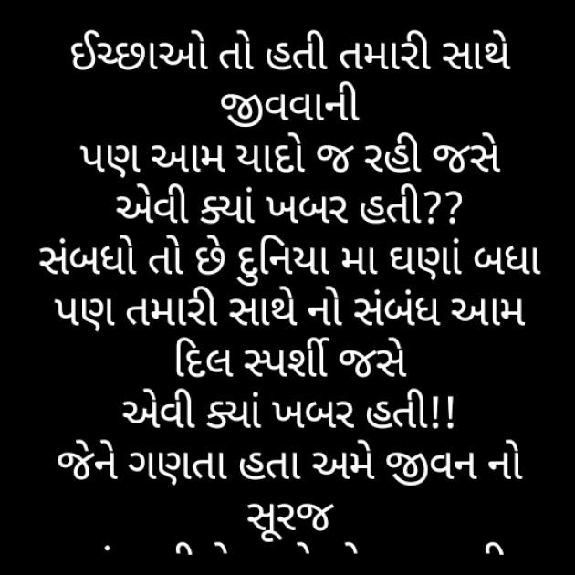 Gujarati Poem by Chakly : 111634009