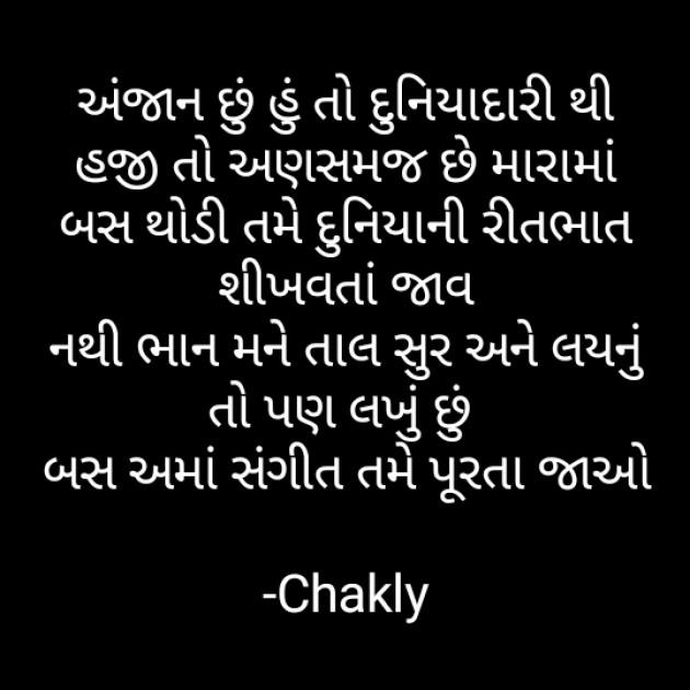 Gujarati Poem by Chakly : 111634014