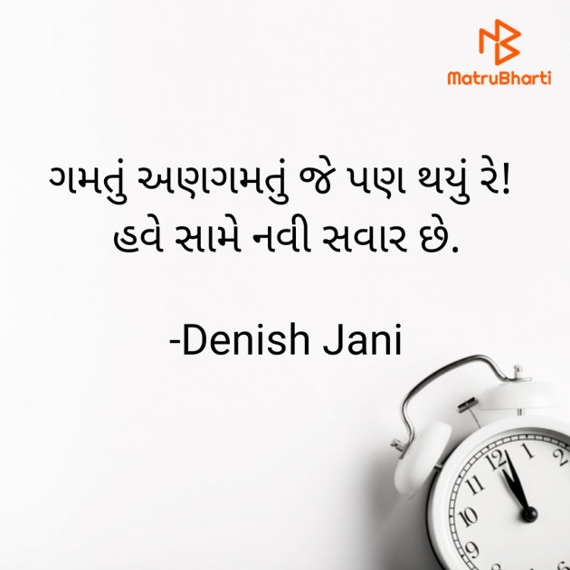 Gujarati Quotes by Denish Jani : 111634030