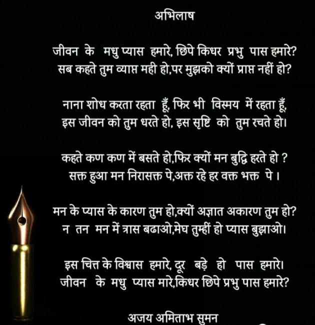 Hindi Poem by Ajay Amitabh Suman : 111634134
