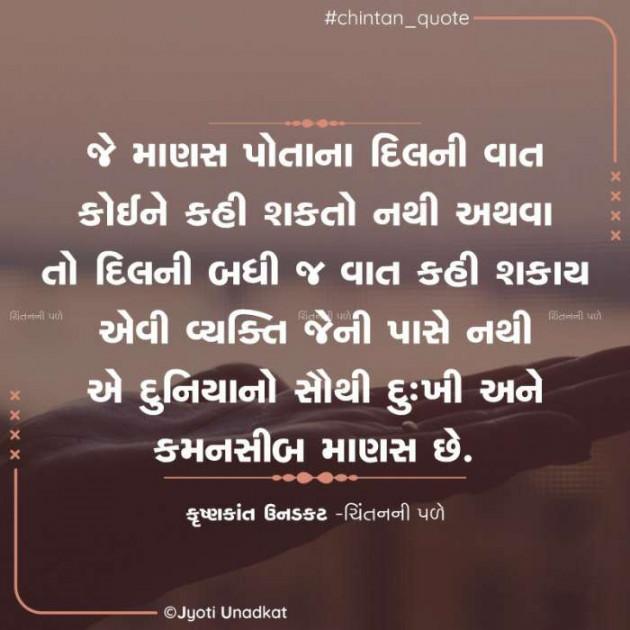 Gujarati Quotes by Krishnkant Unadkat : 111634291