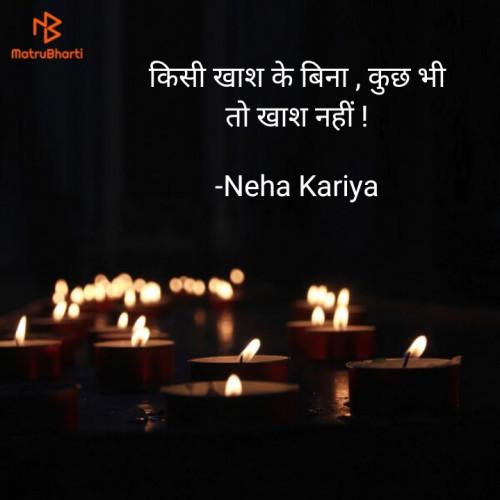 Post by Neha Kariya on 27-Dec-2020 05:24pm