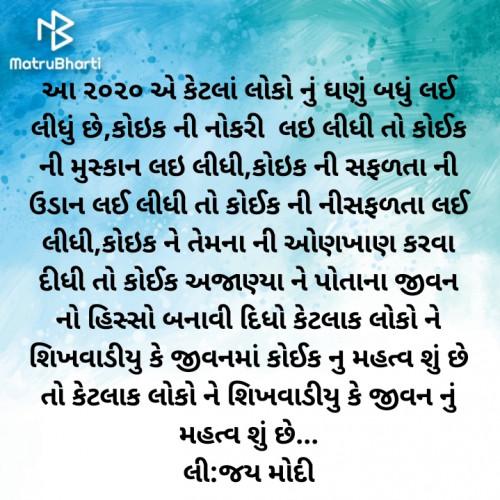 Post by Jay Modi on 27-Dec-2020 08:15pm