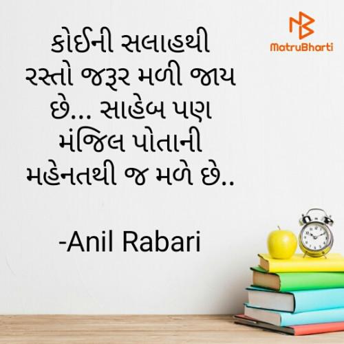 Post by Anil Rabari on 27-Dec-2020 09:23pm