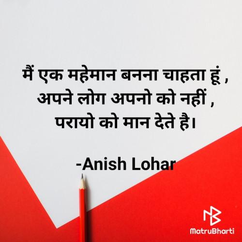 Post by Anish Lohar on 28-Dec-2020 09:41am