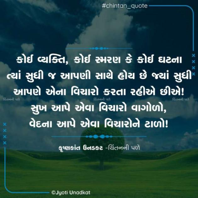 Gujarati Quotes by Krishnkant Unadkat : 111634855