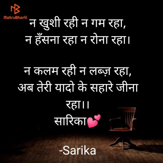 Hindi Blog by Sarika : 111635219