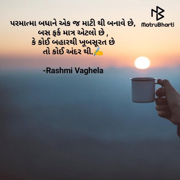 Gujarati Quotes by Rashmi Vaghela : 111635289