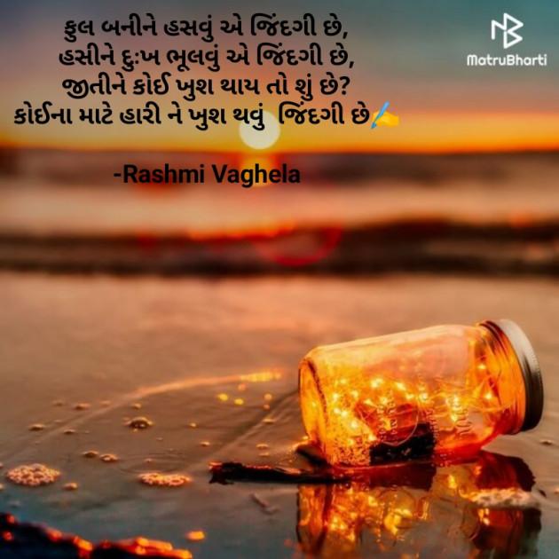 Gujarati Poem by Rashmi Vaghela : 111635298