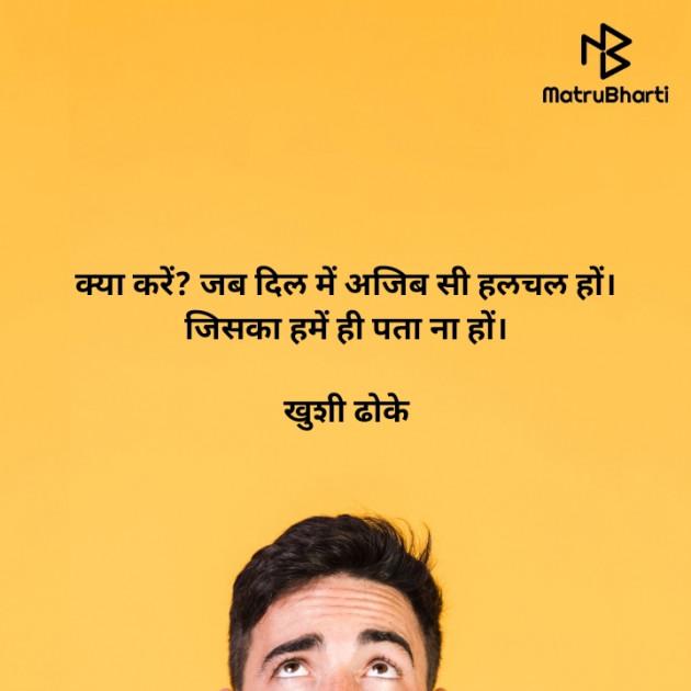 Marathi Thought by Khushi Dhoke..️️️ : 111613639