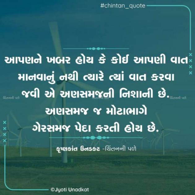 Gujarati Quotes by Krishnkant Unadkat : 111635396