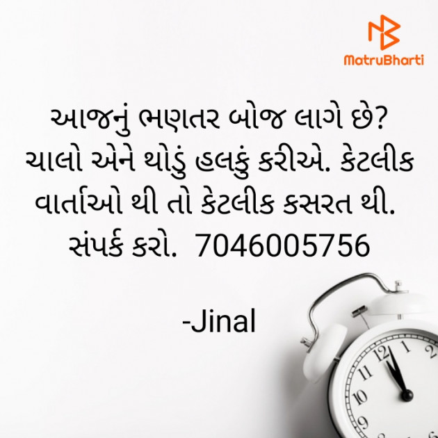 Gujarati Questions by Jinal Chaudhari : 111635471