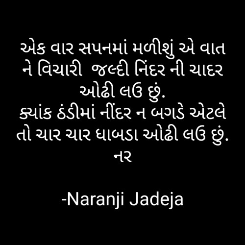 Post by Naranji Jadeja on 29-Dec-2020 11:43pm