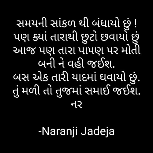 Post by Naranji Jadeja on 29-Dec-2020 11:54pm