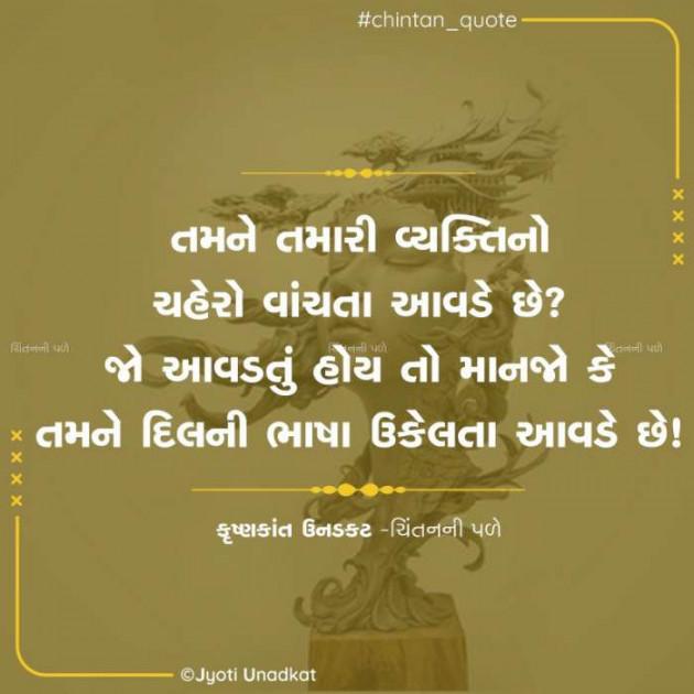 Gujarati Quotes by Krishnkant Unadkat : 111635965
