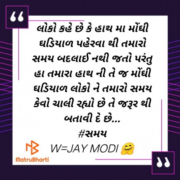 Gujarati Motivational by Jay Modi : 111636169