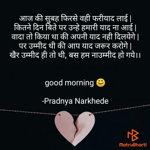 Post by Pradnya Narkhede on 31-Dec-2020 07:09am