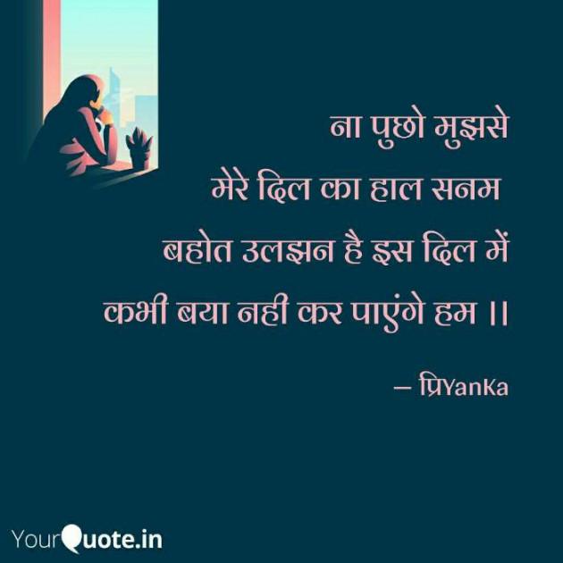 Marathi Shayri by Priyanka Kumbhar : 111636417