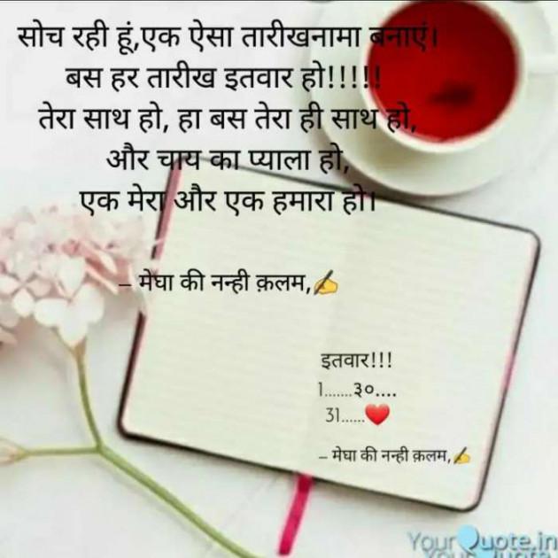 Hindi Romance by Megha Rawal : 111636552