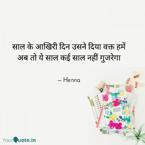 Post by Henna pathan on 31-Dec-2020 03:17pm