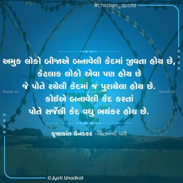 Gujarati Quotes by Krishnkant Unadkat : 111636578