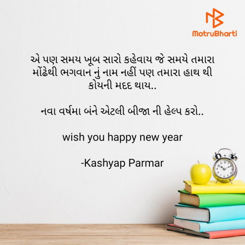 Post by Kashyap Parmar on 01-Jan-2021 01:00am