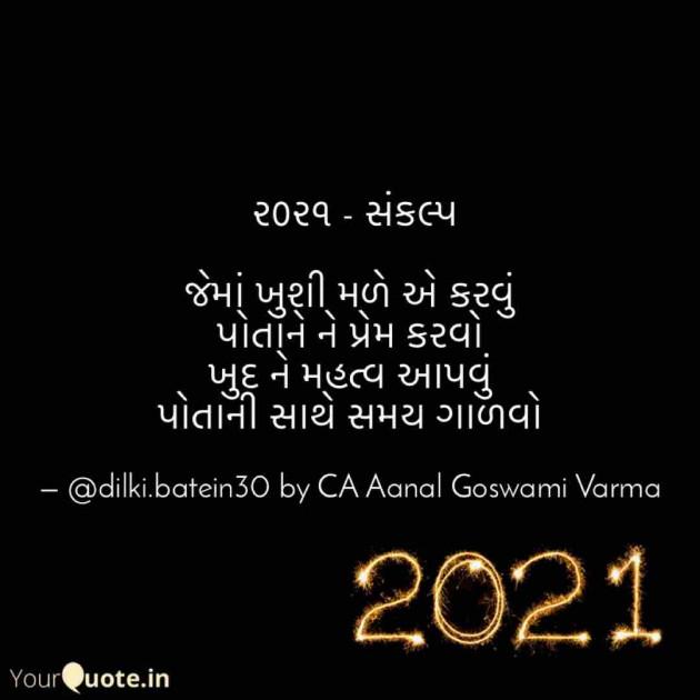 Gujarati Whatsapp-Status by CA Aanal Goswami Varma : 111637226