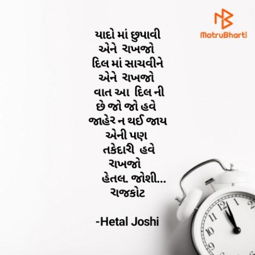 Post by Hetal Joshi on 02-Jan-2021 11:06am