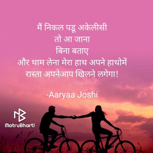 Post by Aaryaa Joshi on 02-Jan-2021 09:40pm