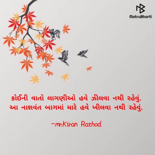 Post by mr.Kiran Rathod on 03-Jan-2021 08:21am