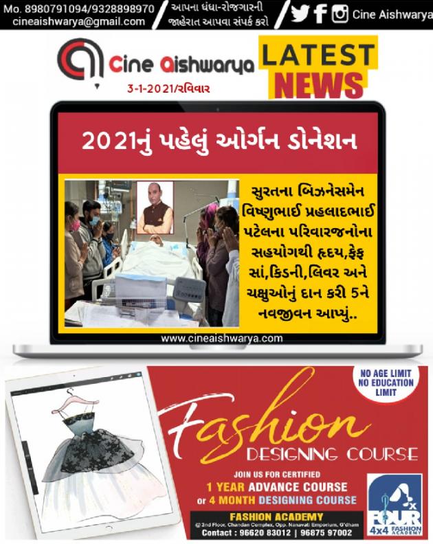 Gujarati News by Cine aishwarya : 111638367