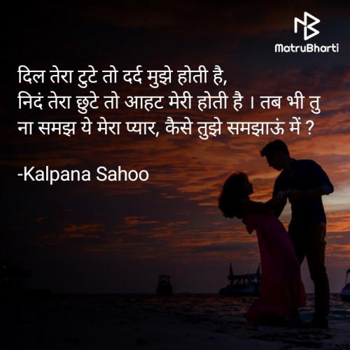 Post by Kalpana Sahoo on 04-Jan-2021 08:23am