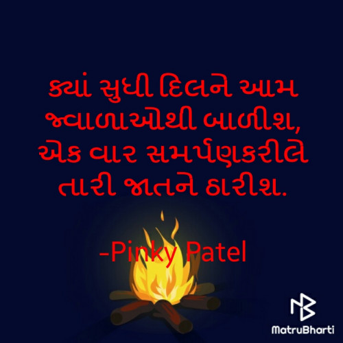 Post by Pinky Patel on 04-Jan-2021 09:53am