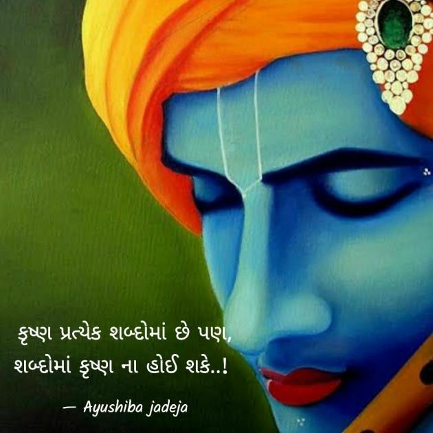 Gujarati Blog by Ayushiba Jadeja : 111639009