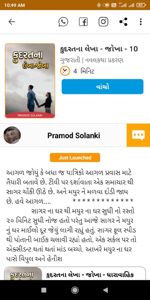 Post by Pramod Solanki on 05-Jan-2021 10:51am