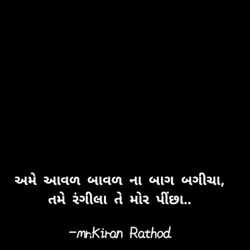 Post by mr.Kiran Rathod on 05-Jan-2021 12:13pm