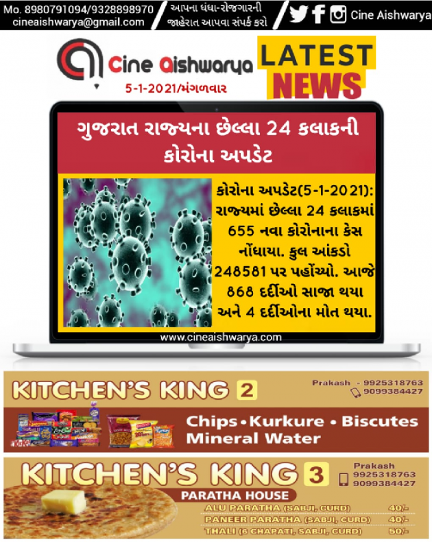 English News by Ajay Khatri : 111639562