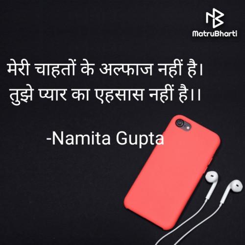 Post by Namita Gupta on 07-Jan-2021 01:47am