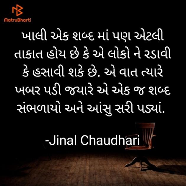 Gujarati Thought by Jinal Chaudhari : 111605759