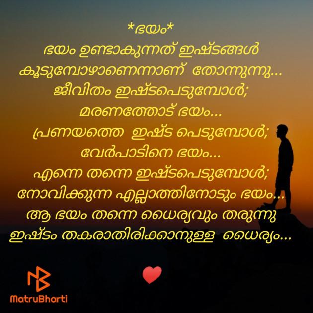 Malayalam Thought by വി.ആർ.റിഥിന : 111640575