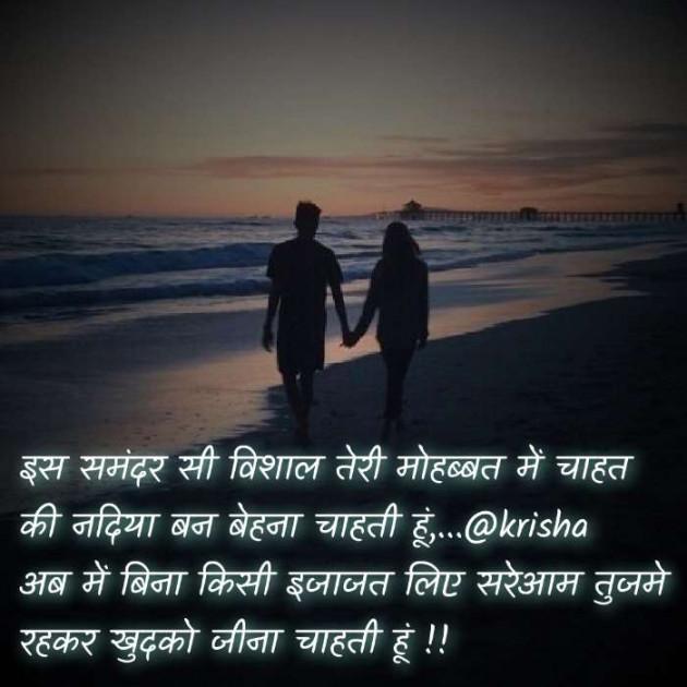 Hindi Shayri by Krisha : 111640728