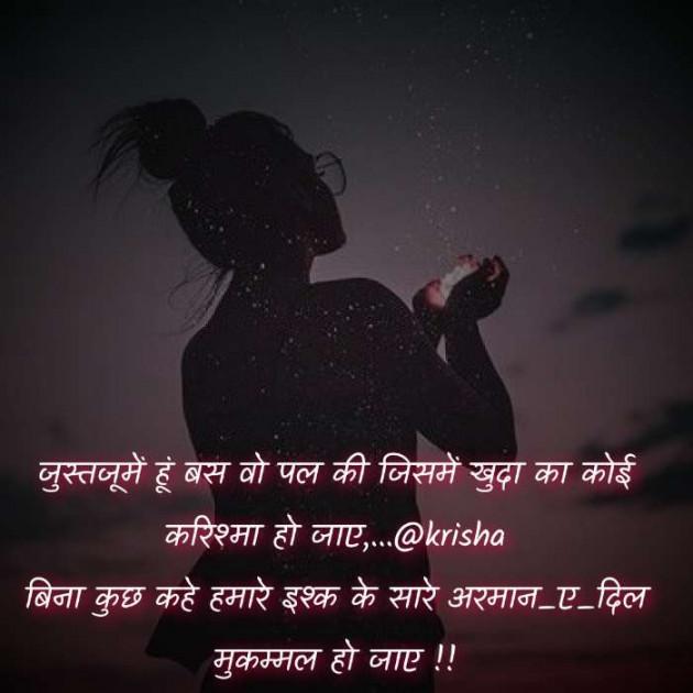 Hindi Shayri by Krisha : 111641194