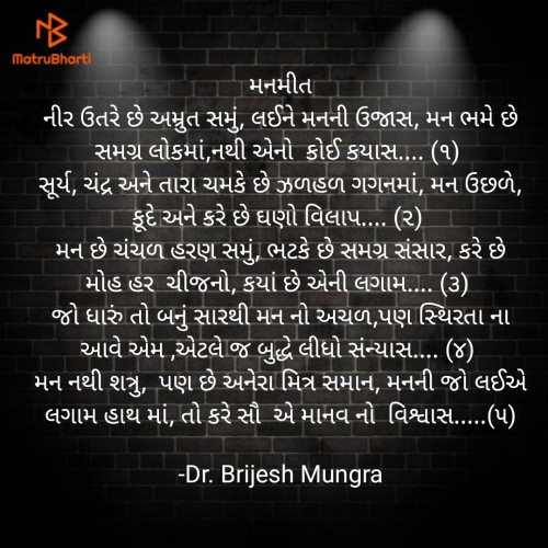Post by Dr. Brijesh Mungra on 08-Jan-2021 04:17pm
